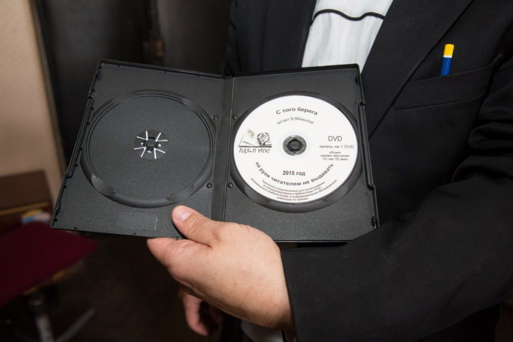 Аудіокнига випущена РБЗіД УТОС